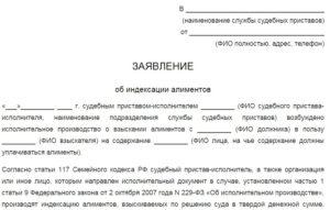 Заявление об индексации взысканных сумм