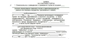 Заявка на проведение работ по выдаче сертификата проектной организации