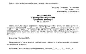 Образец приказа о расторжении срочного трудового договора по требованию работника (ст. 41 ТК)