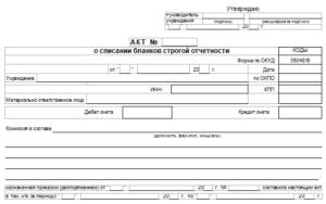 Акт на списание использованных бланков строгой отчетности