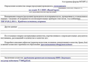 Акт возврата (Форма № ЗПП-21)