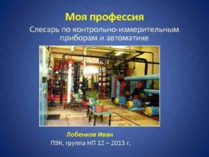 Рабочая инструкция слесарю по контрольно-измерительным приборам и автоматике (4-й разряд)