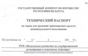Технический паспорт на гараж для хранения транспортных средств индивидуального пользования