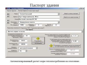 Эксплуатационно-технический паспорт здания (сооружения)