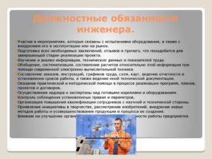 Должностная инструкция ведущему инженеру-строителю