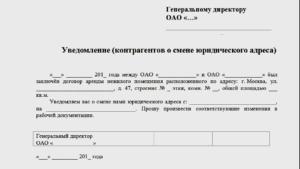 Уведомление о смене адреса в банк