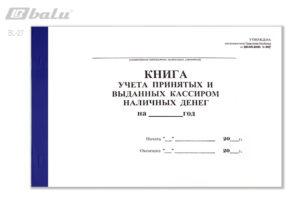 Книга учета принятых и выданных кассиром наличных денег