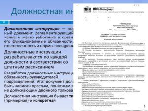 Должностная инструкция кинооператору-постановщику