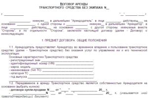Договор аренды транспортного средства (без экипажа)