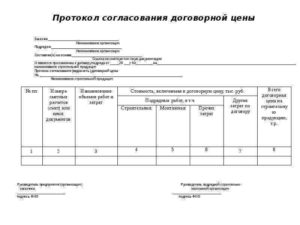 Протокол согласования договорной (контрактной) цены на строительство