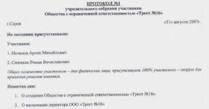 Протокол учредительного собрания