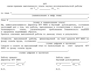 Акт сдачи-приемки выполненных работ по дезинсекции (Форма № 131)