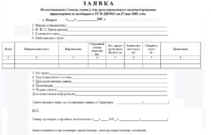 Заявка-требование на заполнение вакансий