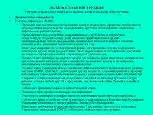 Должностная инструкция учителю-дефектологу (учителю-логопеду, тифлопедагогу, сурдопедагогу, олигофренопедагогу)
