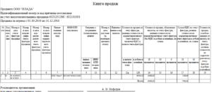Книга регистрации счетов