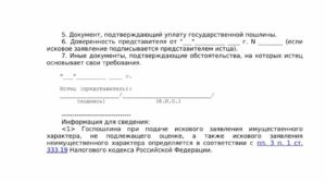 Заявление в суд о передаче имущества взыскателю