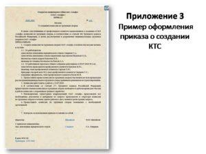 Решение КТС по трудовому спору (Образец заполнения)