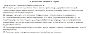 Рабочая инструкция сторожу (вахтеру) (2 - 3-й разряды)