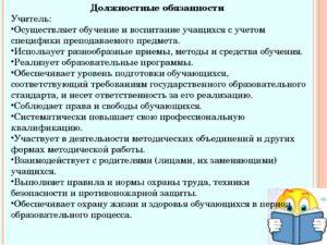 Должностная инструкция доценту