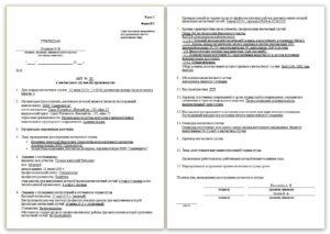 Акт о несчастном случае на производстве. Форма № H-1