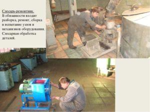 Рабочая инструкция слесарю-ремонтнику (5-й разряд)