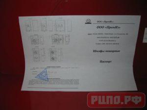 Паспорт пожарного рукава