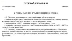 Дополнительное соглашение к трудовому договору о введении суммированного учета рабочего времени (Образец заполнения)