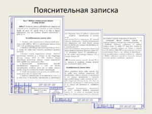 Пояснительная записка (Форма 16)