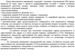 Рабочая инструкция составителю поездов (3 - 6-й разряды)