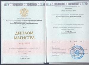 Образец диплома магистра