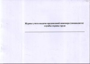 Книга учета выданных предписаний на проведение проверок