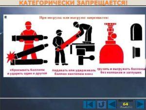 Инструкция по охране труда по эксплуатации и хранению баллонов, работающих под давлением