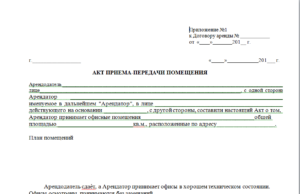 Акт приема-передачи в аренду нежилого помещения (здания)