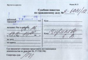 Судебная повестка по гражданскому делу (в районных (городских), межгарнизонных военных судах Республики Беларусь) (Форма)