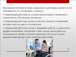 Должностная инструкция социальному работнику