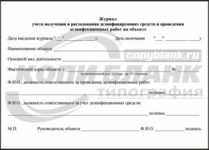 Журнал учета получения, расходования дезинфицирующих средств и проведения профилактических дезинфекционных работ