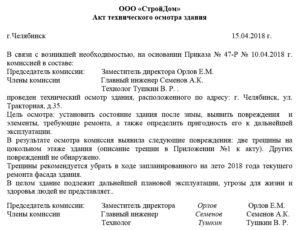 Акт о результатах осмотра здания (Образец заполнения)