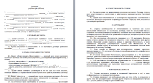 Договор уступки права требования по договору займа