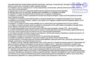 Рабочая инструкция машинисту (кочегару) котельной (6 - 7-й разряды)