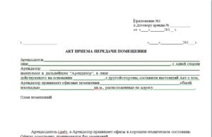 Акт приема-передачи к договору аренды