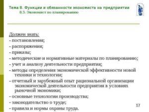 Должностная инструкция экономисту по бухгалтерскому учету и анализу хозяйственной деятельности