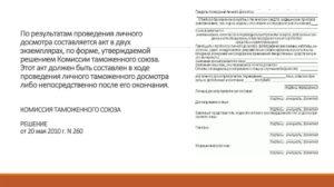 Акт таможенного досмотра (осмотра)