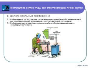 Рабочая инструкция электросварщику ручной сварки (2-й разряд)