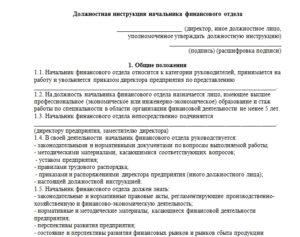 Должностная инструкция начальнику отдела научно-технической информации