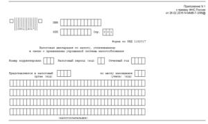 Пример заполнения налоговой декларации по налогу при УСН за февраль 2012 г. организацией, применяющей УСН с уплатой НДС