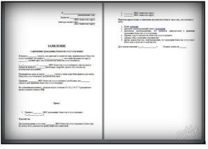 Заявление о признании гражданина безвестно отсутствующим