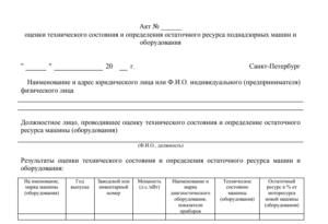 Акт технического состояния техники (имущества)