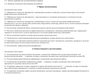Должностная инструкция инженеру-механику (механику)