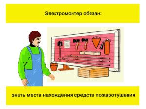 Инструкция по охране труда для электромонтера (наладчика) по ремонту и обслуживанию электрооборудования грузоподъемных машин