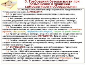 Рабочая инструкция аппаратчику производства химических реактивов (5-й разряд)